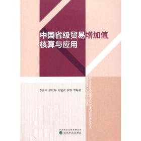中国省级贸易增加值核算与应用