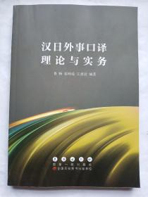 汉日外事口译理论与实务