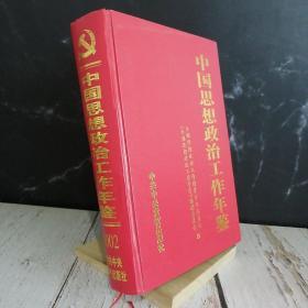 中国思想政治工作年鉴.2002