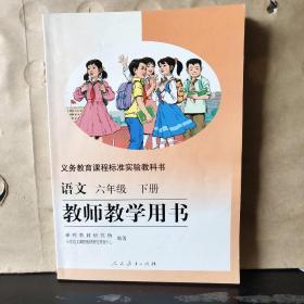 义务教育课程标准实验教科书教师教学用书.:语文.(六年级. 下册)教师教学用书
