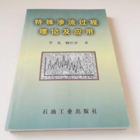 特殊渗流过程理论及应用