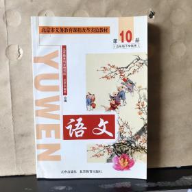 北京市义务教育课程改革实验教材: 语文  第10册 (五年级下学期用)