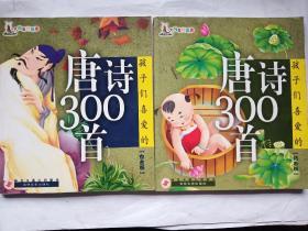 孩子们喜爱的唐诗300首(全两册)(注音版)——大风车好故事