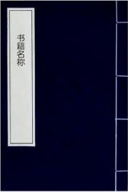 【复印本】乡土志丛编第二辑