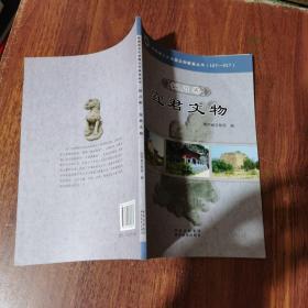 陕西省第三次全国文物普查丛书:铜川卷 宜君文物