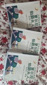 【包邮】大仲马选集:夏尔尼伯爵夫人 复刻版(上下中三册)