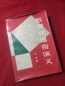 数理化通俗演义 第一册