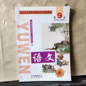 北京市义务教育课程改革实验教材: 语文  第9册(五年级上学期用)