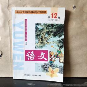 北京市义务教育课程改革实验教材: 语文  第12册(六年级下学期用)