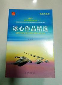 EA3004826 初中生語文新課標必讀叢書--冰心作品精選