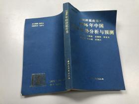 经济蓝皮书1996年中国经济形势分析与预测