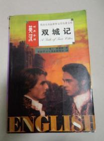 EA3005454 英语大书虫世界文学名著文库--双城记(英汉对照全译)(一版一印)(书内有污渍)