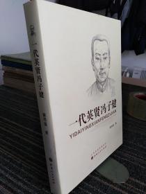 一代英贤冯子健