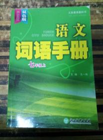 EA3006896 义务教育教科书--语文词语手册七年级上(扉页有字迹)