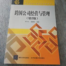 现代经济与管理类规划教材:跨国公司经营与管理(第2版)