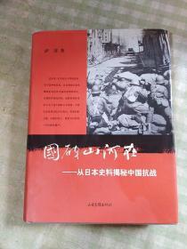 国破山河在:从日本史料揭秘中国抗战(精装)