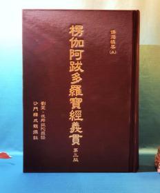 楞伽阿跋多罗宝经义贯 楞伽经义贯 释成观法师 网络讲经版本