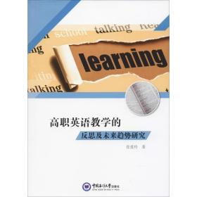高職英語教學的反思及未來趨勢研究