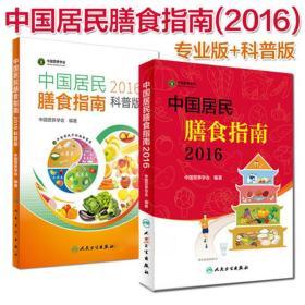 中國居民膳食指南(2016) 專業版+科普版 家庭保健 中國營養學會 編著