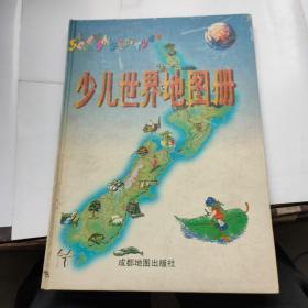 少儿世界地图册
