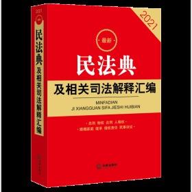 最新民法典及相關司法解釋匯編(2021)