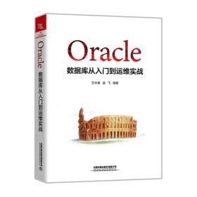 Oracle数据库从入门到运维实战