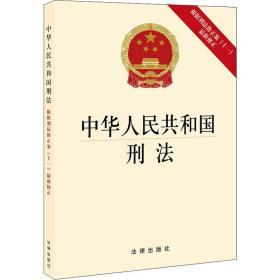 中华人民共和国刑法(根据刑法修正案(十一)最新修正)