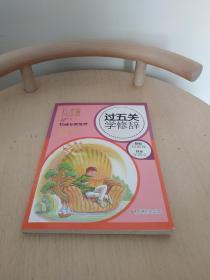 萤火虫快乐语文第二辑:过五关学修辞