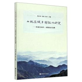 山地区域乡村振兴研究——以秦巴山区、武陵山区为例
