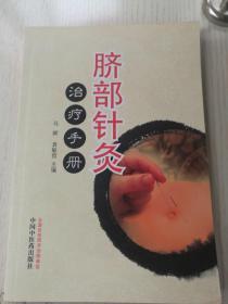 脐部针灸治疗手册