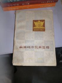 山西地方戏曲汇编(7)(83年1版1印)