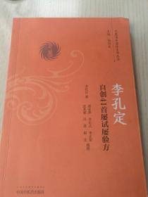 李孔定自创41首屡试屡验方/巴蜀名医遗珍系列丛书
