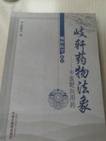 岐轩医学丛书·歧轩药物法象:中医靶向用药