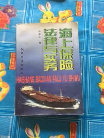 海上保险法律与实务