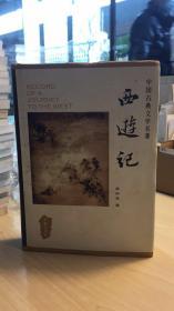 西游记(中国古典文学名著)