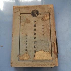 中国社会之史的分析(民国19年)