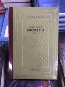 (现货) 索福克勒斯悲剧二种 网格本 古希腊索福克勒斯著 外国文学名著丛书 人民文学出版社
