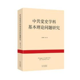中共党史学科基本理论问题研究