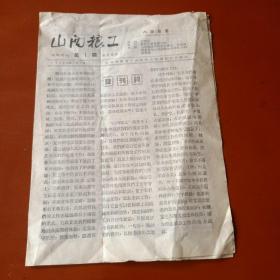 1956年《山西粮工》创刊号