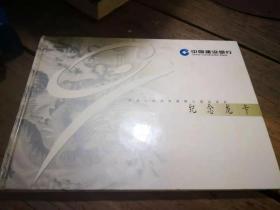 《中国建设银行中华人民共和国第九届运动会纪念龙卡》