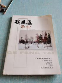 歌风台2020.1/首届江苏省优秀文学内刊二十强 沛县文学创作团主办