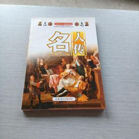 中国青少年成长必读:名人传