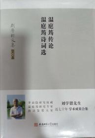 刘学锴文集 第八卷《温庭筠传论  温庭筠诗词选》