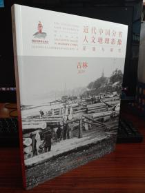 近代中国分省人文地理影像采集与研究.吉林/本书委员会编/9787203109525/研究近代吉林人文地理