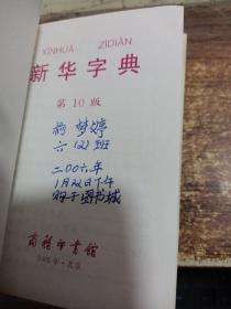 新华字典  第10版  侧面有字迹