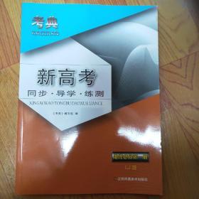 考典新高考同步导学练测地理必修第一册LJ版