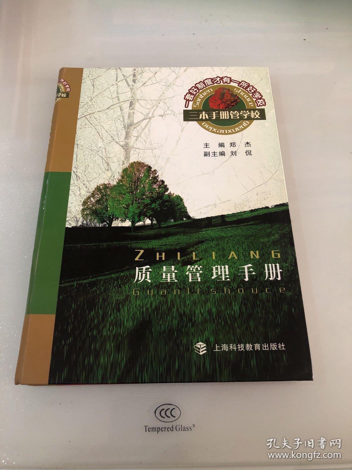 三本手册管学校 质量管理手册