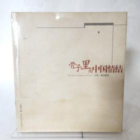 骨子里的中国情结:万科·第五园说