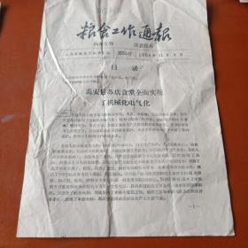 粮食工作通报  第35号  1958年11月4日  支持钢铁元帅升帐