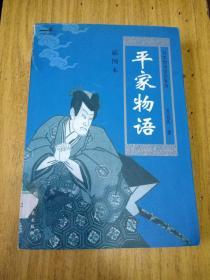 平家物语——日本物语文学系列 插图本